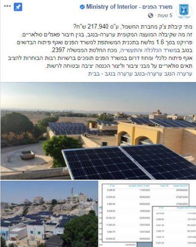 פרסום משרד הפנים גגות סולאריים בערערה בנגב - משרד וולר ושות